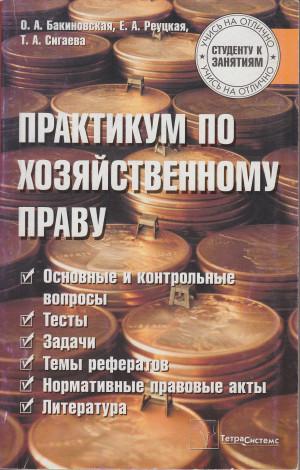 Практикум по хозяйственному праву