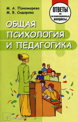 Общая психология и педагогика