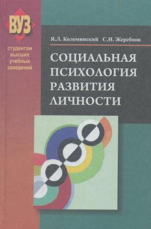 Социальная психология развития личности
