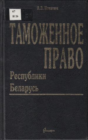 Таможенное право Республики Беларусь
