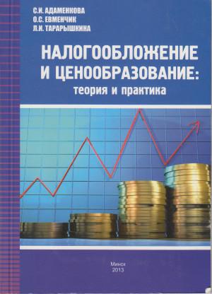 адаменкова с и налогообложение