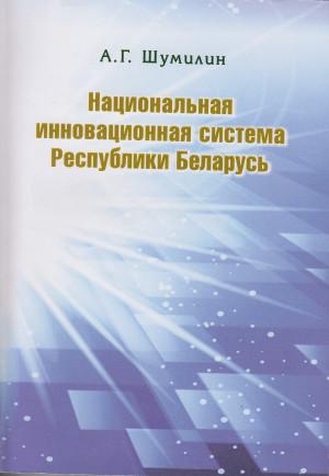 Национальная инновационная система Республики Беларусь