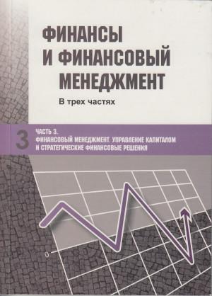 Финансы и финансовый менеджмент