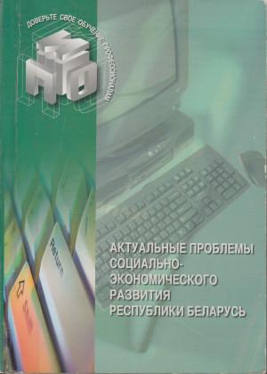Актуальные проблемы социально-экономического развития Республики Беларусь