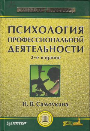 Психология профессиональной деятельности