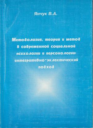 Методология, теория и метод в современной социальной психологии и персонологии : интегративно-электический подход