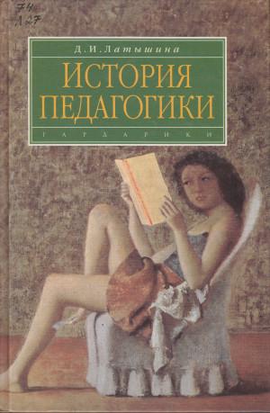 История педагогики (История образования и педагогической мысли)