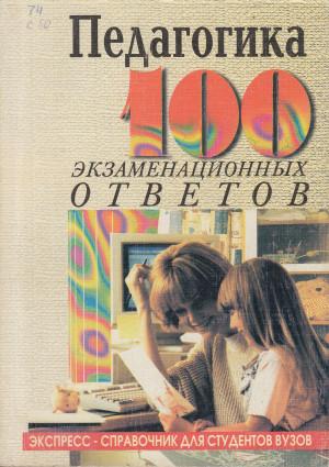 Педагогика. 100 экзаменационных ответов