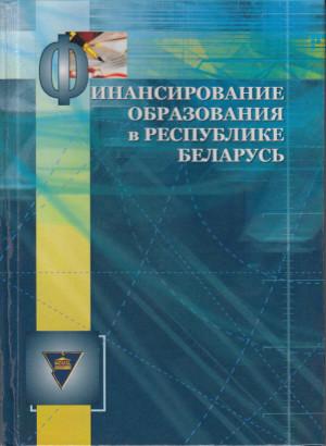 Финансирование образования в Республике Беларусь