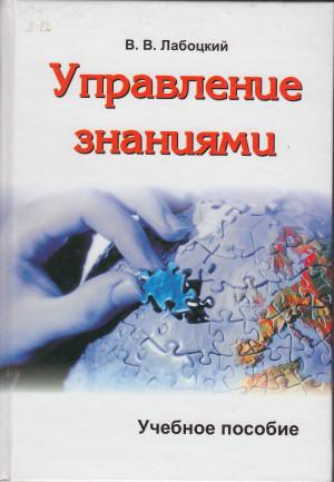 Управление знаниями (технологии, методы и средства представления, извлечения и измерения знаний)