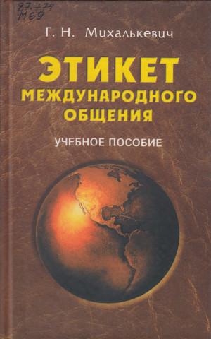 Этикет международного общения