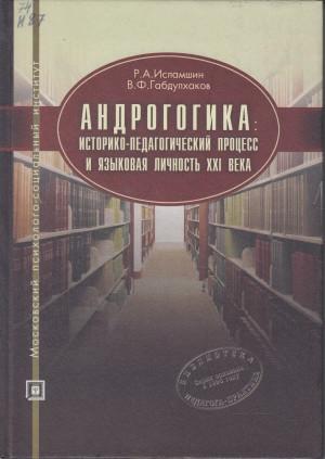 Андрагогика : историко-педагогический процесс и языковая личность XXI века