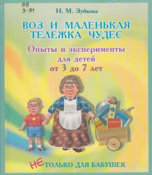 Воз и маленькая тележка чудес. Опыты и эксперименты для детей от 3 до 7 лет