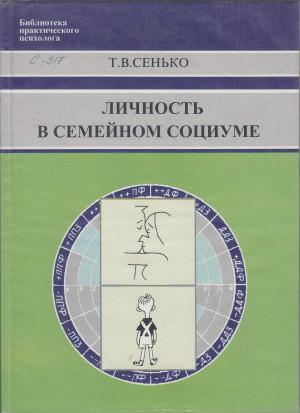 Психология взаимодействия.Часть 3. Личность в семейном социуме